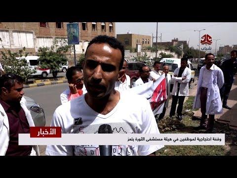 وقفة احتجاجية لموظفين في هيئة مستشفى الثورة بتعز