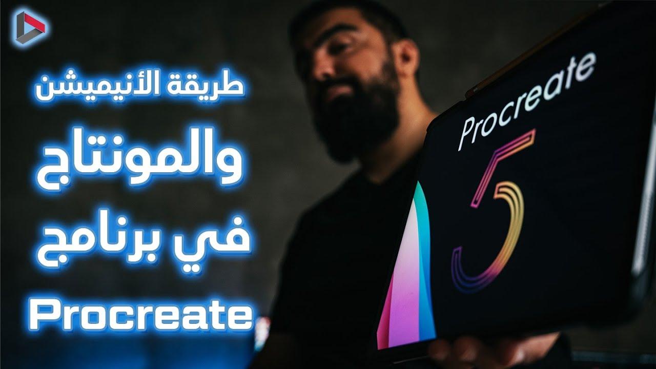 Procreate - طريقة الأنيميشن والمونتاج في برنامج بروكريت