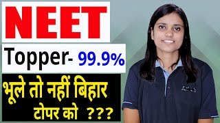 How to Study For Neet Exam || Neet Topper 2018 Kalpna Kumari, Bihar Board Topper, How to Crack NEET