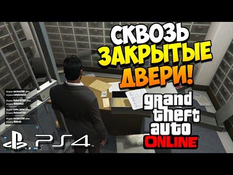 GTA 5 ONLINE PS4 | Как попасть в банк и полицейский участок!? (glitch)