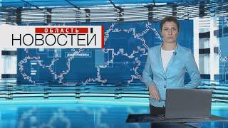 """""""Область новостей"""" в 18:30. Выпуск 22.01.20"""