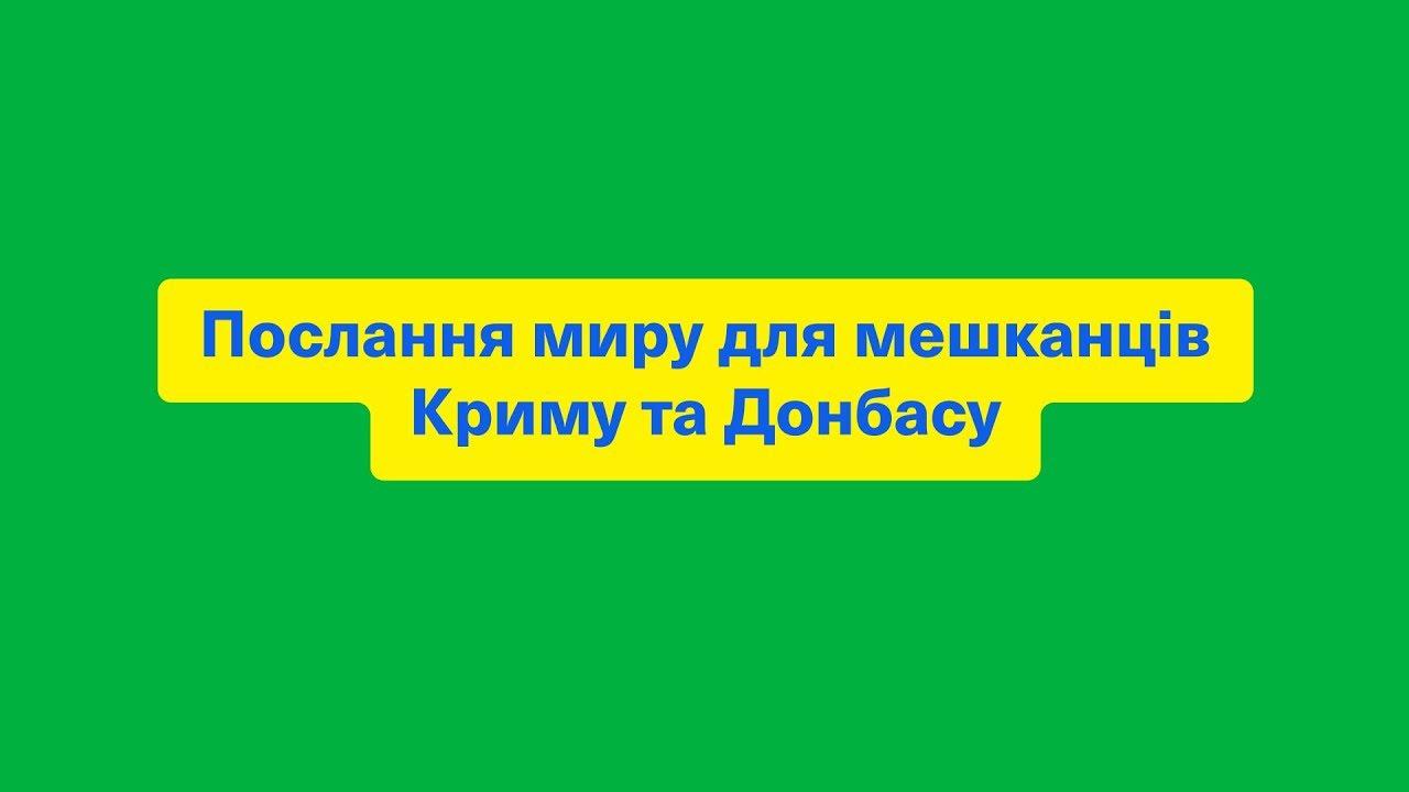 Зеленский опубликовал послание мира для Донбасса и Крыма