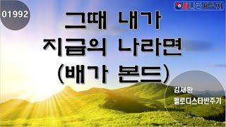 [새나라 노래방]1992 그때 내가 지금의 나라면( 배가본드)/김재환