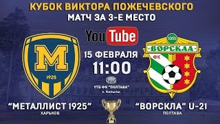 "15 февраля. 11:00. ""Металлист 1925"" - ""Ворcкла"" U-21. LIVE"