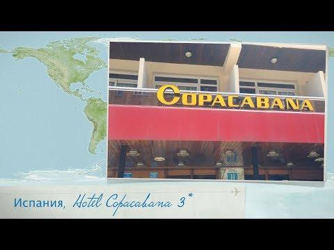 Обзор отеля Hotel Copacabana 3* в Испании (Ллорет-де-Мар) от менеджера Discount Travel