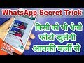 Whatsapp Sending photo with Amazing lock New Secret Tricks in [Hindi] by Tech New Information