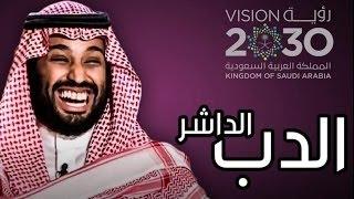 محمد بن سلمان يعتقل ممدوح الشمري