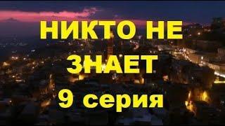 НИКТО НЕ ЗНАЕТ 9 СЕРИЯ русская озвучка Дата выхода Анонс