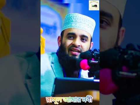 Download আপনি কার ফলোয়ার???❤️❤️মিজানুর রহমান আজাহারী ওয়াজ❤️❤️ Mizanur Rahman Azhari short waj 2021