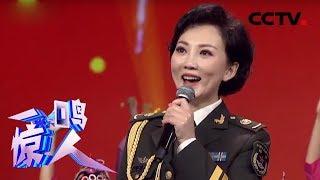 《一鸣惊人》 20191005 国庆特辑(五)| CCTV戏曲