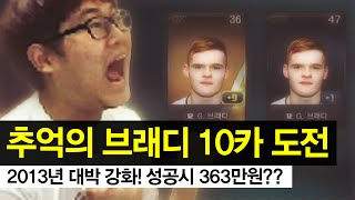 감스트 전설의 9 1 10카 도전 피파3 fifa online3 l 12 garreth brady 10 card enhanced