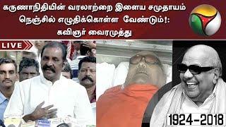 Celebrities last respect to DMK Chief Karunanidhi – Part 1