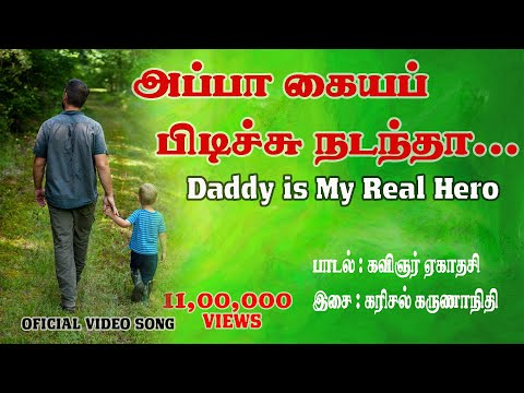 Appa i love you.....Appa Sentiment Song...Pls SUBSCRIBE this channel