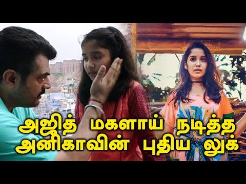 Ajith's Daughter Photo leaked in the internet goes Viral | Baby Anikha Viral | Tea Kadai