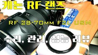 캐논 랜즈 RF 28-70mm F2L USM 수리 관리…