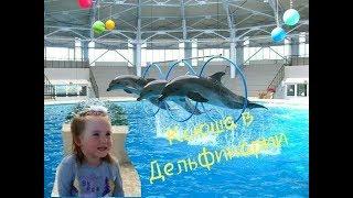 Евпатория Ксюша и Свинка Пеппа в дельфинарии Смотрим шоу!!!