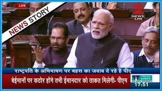 Watch: PM Narendra Modi addresses Rajya Sabha