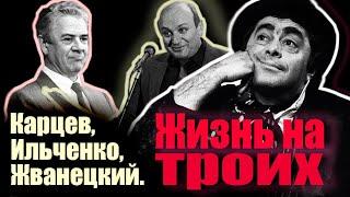 Карцев, Ильченко, Жванецкий. Жизнь на троих. Документальный фильм
