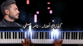 تعليم عزف كفاياك اعذار تامر حسني بيانو - kfayak a3thar piano cover