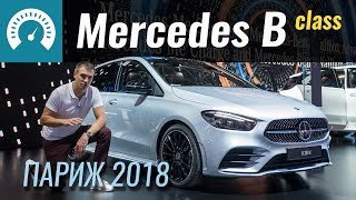 Премьера Mercedes B-Class 2019 в Париже
