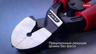 Обзор Кусачки KNIPEX KN-7262200 для мягкого металла