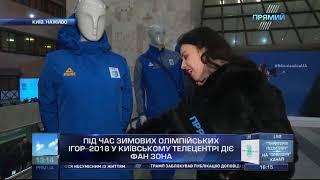Під час зимових Олімпійських ігор-2018 у Київському телецентрі діє фан-зона