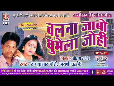 रामकुमार पोर्ते-जयश्री उईके-CG Song-चलना जाबो घुमेला जोही-Chalna Jabo Ghumela Johi-Ramkumar Porte-SB