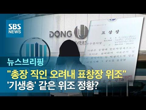 """""""총장 직인 오려내 표창장 위조""""…'기생충' 같은 위조 정황? / SBS / 주영진의 뉴스브리핑"""