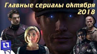 Главные сериалы октября 2018. Ходячие мертвецы, Доктор Кто, Сверхъестественное...
