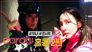 다라티비, 홍콩 #위너 콘서트에 간 황보 투어? EP.02 l DARATV IN HONGKONG