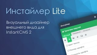 Обзор компонента Инстайлер Lite