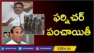 ఫర్నిచర్ పంచాయితీ | Kodela Siva Prasad vs Ambati Rambabu Over Assembly Furniture Robbery Issue