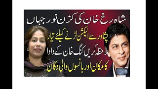 Shahrukh khan cousin in peshawar announce to contest election