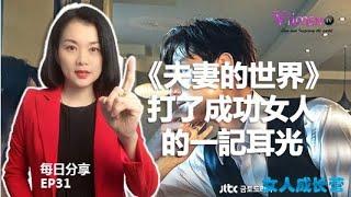 韓劇《夫妻的世界》打了成功女人一記耳光【女人成長營EP31】