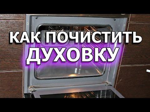 Советы для ленивых: как быстро и эффективно почистить духовку от жира и нагара в домашних условиях