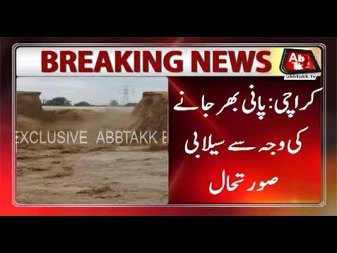 Karachi: Flood Like Situation in Parts of City