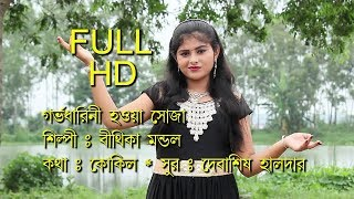 GARVODHARINI | গর্ভধারিনী | BITHIKA MANDOL-By -RS MUSIC