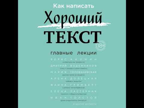 Борис Акунин – Как написать Хороший текст. Главные лекции. [Аудиокнига]