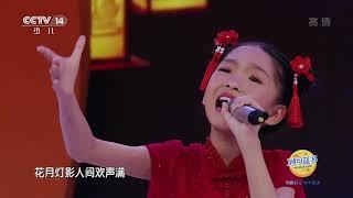[音乐快递]《月灯谣》 演唱:林恬冰|CCTV少儿