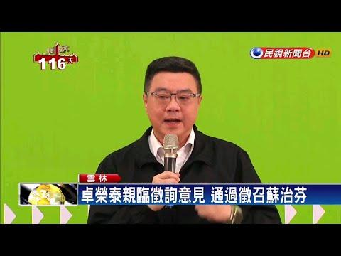 雲林第一選區  綠營「換富」徵召蘇治芬-民視新聞
