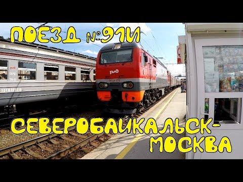 Поездка на поезде №91и Северобайкальск-Москва из Перми в Москву