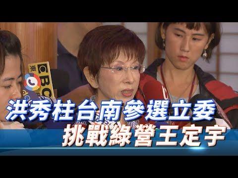 洪秀柱遷戶籍台南參選立委 挑戰綠營王定宇 洪秀柱:給年輕人做示範「有什麼不可以」