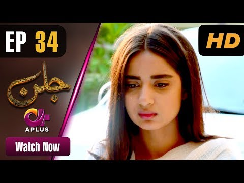 Jallan - Episode 34 | Aplus ᴴᴰ Drama | Saboor Ali, Imran Aslam, Waseem Abbas | Pakistani Drama