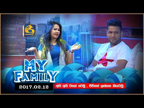 2017.02.12 | My Family | Wathsala Diyalagoda with Nadeera Nonis