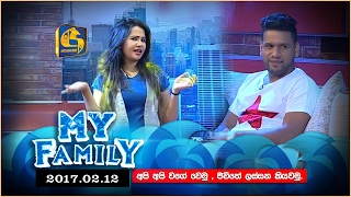 My Family | Wathsala Diyalagoda with Nadeera Nonis - 12th February 2017