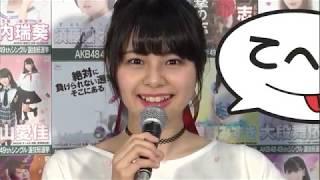 NGT48 本間日陽 AKB48総選挙2017アピール生放送