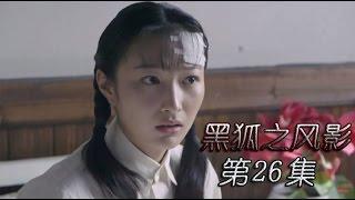 《黑狐之风影》HD 第26集(吴承轩,王梓桐,康杰,张若昀、李卓霖等主演)