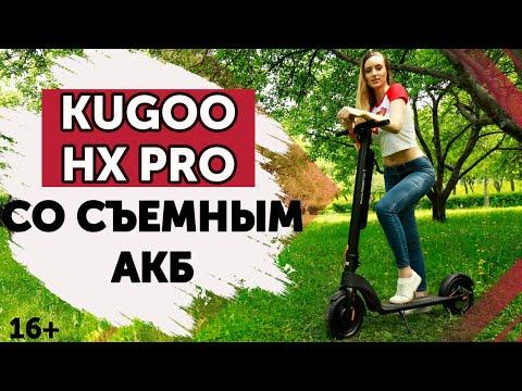 Kugoo HX PRO. Обзор и тест-драйв электросамоката.
