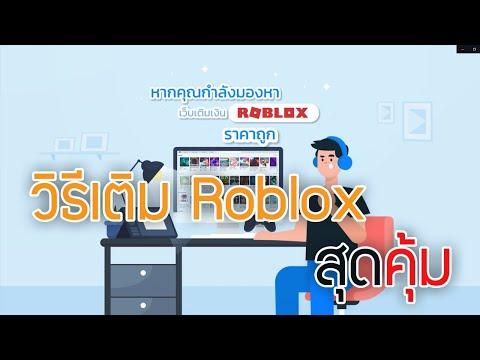 วิธีเติมเงินเกม Roblox สุดคุ้ม [FULL]