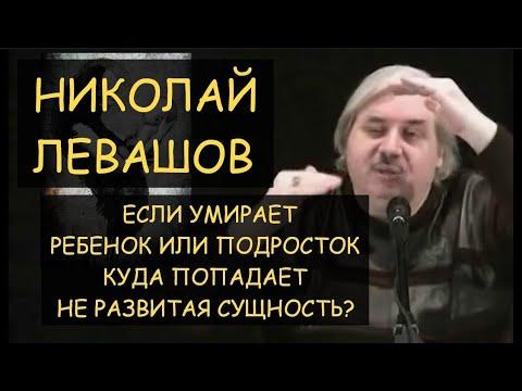 Н.Левашов: Если умирает